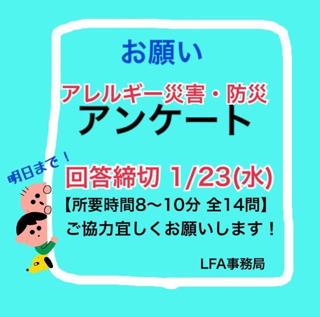 living with Food Allergy 食物アレルギーと共に生きる会
